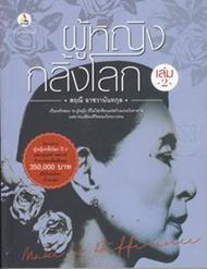 ผู้หญิงกลิ้งโลก เล่ม 2
