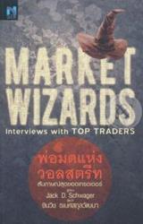พ่อมดแห่งวอลสตรีท : Market Wizards : Interviews with Top Traders