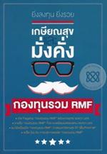 ยิ่งลงทุน ยิ่งรวย : เกษียณสุขและมั่งคั่งด้วยกองทุนรวม RMF