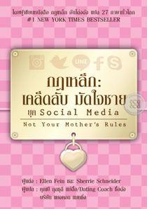 กฏเหล็ก : เคล็ดลับ มัดใจชาย ยุค Social Media