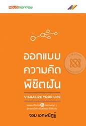 Visualize Your Life : ออกแบบความคิดพิชิตฝัน