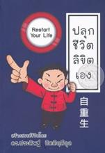 ปลุกชีวิต ลิขิตเอง : Restart Your Life