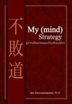 My (mind) Strategy : สู่การเป็นเทรดเดอร์ระดับองค์กร