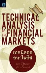 เทคนิคอล อนาไลซิส : Technical Analysis of The Financial Markets