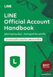 Line Official Account Handbook คู่มือทำธุรกิจบนไลน์ - ตัวช่วยลูกค้าติด ธุรกิจโต
