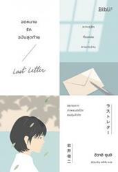 จดหมายรักฉบับสุดท้าย : Last Letter