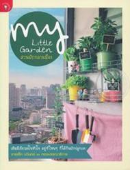 My Little Garden สวนผักกลางเมือง