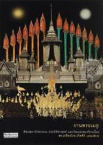 งานพระเมรุ : ศิลปสถาปัตยกรรม ประวัติศาสตร์ และวัฒนธรรมเกี่ยวเนื่อง