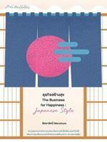 ธุรกิจสร้างสุข The Business for Happiness : Japanese Style