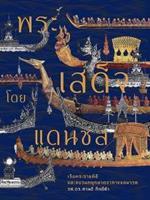พระเสด็จโดยแดนชล เรือพระราชพิธีและขบวนพยุหยาตราทางชลมารค