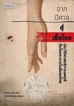 จากปีศาจสู่เชื้อโรค : ประวัติศาสตร์การแพทย์กับโรคระบาดในสังคมไทย