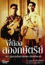 พี่น้องสองกษัตริย์ : พระผู้ครองใจปวงชนชาวไทยทั้งชาติ