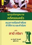 ชุมนุมข้อกฎหมายคดีครอบครัว แนวทางเรียงคำฟ้อง คำให้การ และคำร้อง ฉบับ สามี ภริยา เล่ม 1