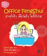 Office Feng Shui ฮวงจุ้ยดีๆ เพื่อวันดีๆ ในที่ทำงาน