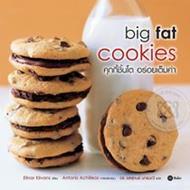 Big Fat Cookies คุกกี้ชิ้นโต อร่อยเต็มคำ