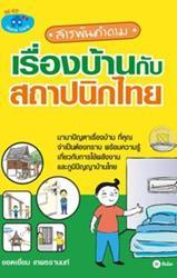 สารพันคำถามเรื่องบ้านกับสถาปนิกไทย