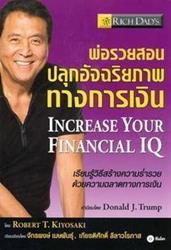พ่อรวยสอนปลุกอัจฉริยภาพทางการเงิน : Increase Your Financial IQ