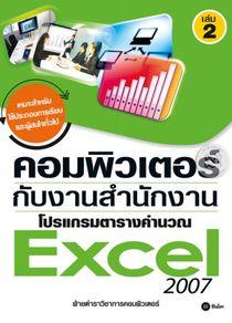 คอมพิวเตอร์กับงานสำนักงาน เล่ม 2 โปรแกรมตารางคำนวณ Excel 2007
