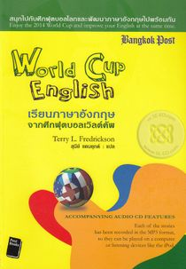 World Cup English เรียนภาษาอังกฤษจากศึกฟุตบอลเวิลด์คัพ +CD