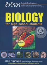 Biology For High School Students