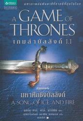 เกมล่าบัลลังก์ 1.1 : A Game of Thrones