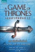 เกมล่าบัลลังก์ 1.2 : A Game of Thrones