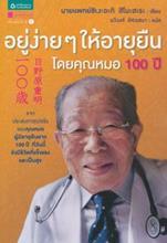 อยู่ง่ายๆ ให้อายุยืน โดยคุณหมอ 100 ปี