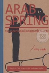 Arab Spring : การลุกฮือที่เปลี่ยนโฉมหน้าของโลกอาหรับ