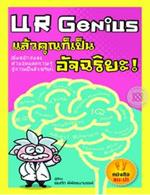 UR Genius แล้วคุณก็เป็นอัจฉริยะ