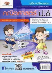 คู่มือ-เตรียมสอบ คณิตศาสตร์ ป.6 +เฉลย