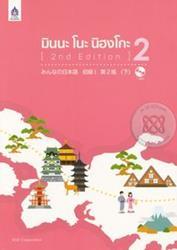 มินนะ โนะ นิฮงโกะ 2 (2nd Edition) (Set)