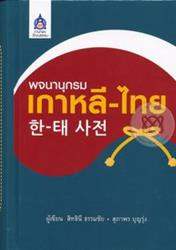 พจนานุกรมเกาหลี-ไทย (ปกแข็ง)