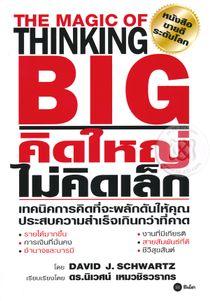 คิดใหญ่ ไม่คิดเล็ก