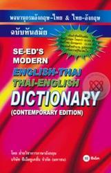 พจนานุกรมอังกฤษ-ไทย & ไทย-อังกฤษ ฉบับทันสมัย : SE-ED