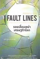รอยเลื่อนเขย่าเศรษฐกิจโลก : Fault Lines : How Hidden Fractures Still Threaten the World Economy