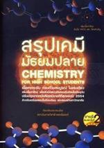 สรุปเคมี มัธยมปลาย : Chemistry for High School Stuents