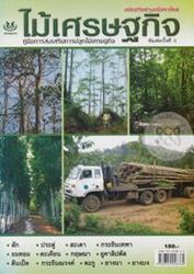 ไม้ป่าเศรษฐกิจ